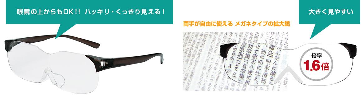 両手が自由に使える ・メガネタイプの拡大鏡