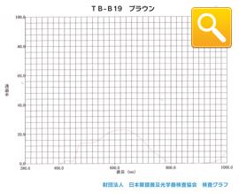 TB-B19 ブラウン